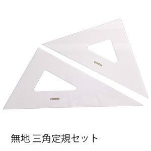 30cm三角定規230T(無地、2mm厚 )【デザイン文具】【事務用品】|b-town