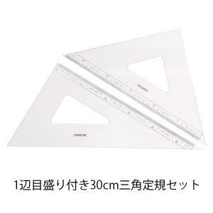 30cm三角定規230TM(目盛り付、2mm厚 )【デザイン文具】【事務用品】|b-town