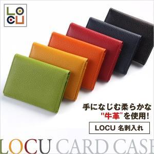 LOCU名刺入れ [本革] デザイン文具 事務用品 製図 法人 領収書|b-town