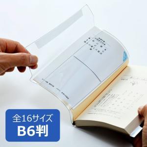 ピュアクリアカバー B6 厚手 AZP-5 コンサイス 透明ブックカバー 日本製 国産 文具 事務用...