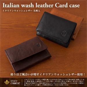 送料無料 イタリアンウォッシュレザー 名刺入 本革 財布 イタリアンレザー メンズ カードケース |b-town