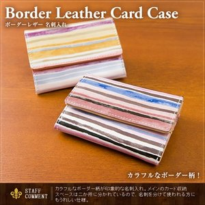 【メール便配送可能】 ボーダーレザー 名刺入れ 本革 カードケース メンズ 男性用 女性用 レディース MENS|b-town