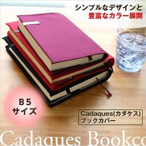 カダケス ブックカバー B5判【デザイン文具】【事務用品】 b-town