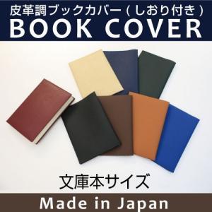 ブックカバー 文庫判 No.1 合成皮革(皮革調) コンサイス