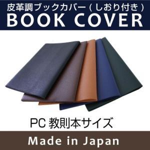 皮革調ブックカバー No.13 PC判 コンサイス|b-town