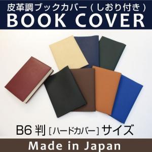 皮革調ブックカバー No.6 B6判(上製本)コンサイス|b-town