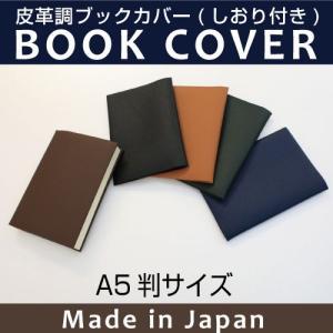 ブックカバーA5判(合成皮革製) 皮革調No.9 コンサイス