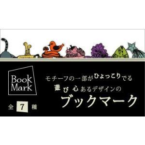 ブックマーク(しおり)・BookMark 7デザイン|b-town