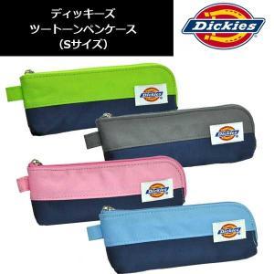 ディッキーズ ツートンペンケースSサイズ Dickies デザイン文具|b-town