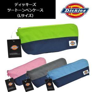ディッキーズ ツートンペンケース Lサイズ Dickies デザイン文具|b-town