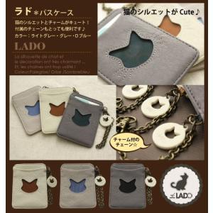 パスケース(チェーン付) 猫シルエット×合皮 LADO(ラド)シリーズ |b-town
