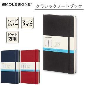 モレスキン ノートブック 手帳 クラシック ドット方眼 ラージサイズ ハードカバー QP066 おし...