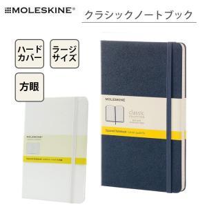 モレスキン ノートブック 手帳 クラシック ラージサイズ 方眼 ハードカバー Moleskine Q...