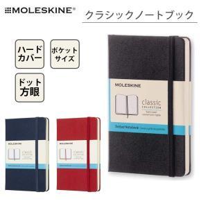 モレスキン 手帳 クラシックノート ポケットサイズ ドット方眼 ハードカバー Moleskine M...