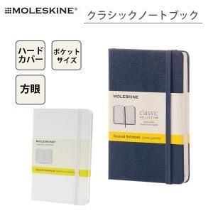 モレスキン ノートブック 手帳 クラシック ポケットサイズ 方眼 ハードカバー MM712 Mole...
