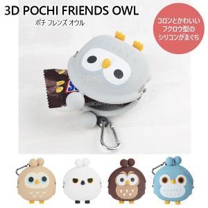 POCHI FRIENDS OWL ポチ フレンズ オウル ふくろう型 シリコンがま口 p+g design|b-town