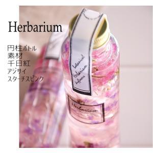 ハーバリウム丸シリンダーボトル  ライトピンクlp3|baba0878|05