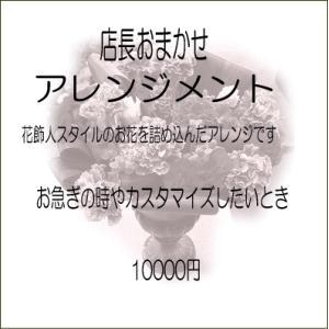 店長におまかせフラワーアレンジメント10000円|baba0878