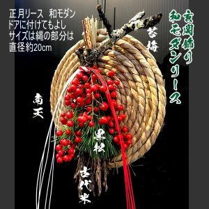 お正月飾り玄関飾りしめ縄リース|baba0878