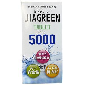 プランシェ用JIA GREEN TABLET 5000 個包装 10錠|baba