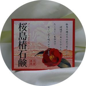 桜島椿石鹸 80g|baba