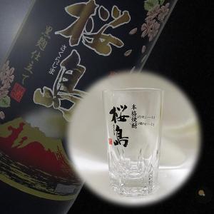 お湯割りグラス 桜島|baba