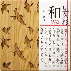 屋久杉 和(wa)コースター 千鳥(ちどり) 鳥柄|baba