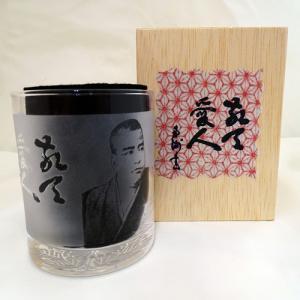 【敬天愛人】西郷隆盛グラス|baba