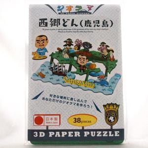 ジオラマ 西郷どん(鹿児島) 3D PAPER PUZZLE|baba