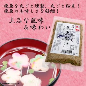 屋久島 飛魚出汁(あごだし)|baba