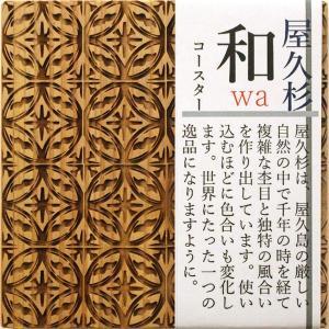 屋久杉 和(wa)コースター 七宝(しっぽう)|baba