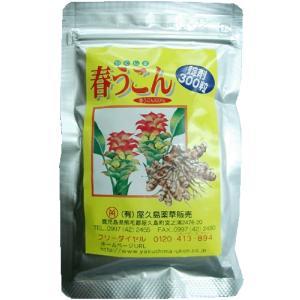 やくしま春うこん 錠剤300粒 屋久島の健康食品|baba