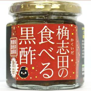 桷志田の食べる黒酢 激辛 180g|baba