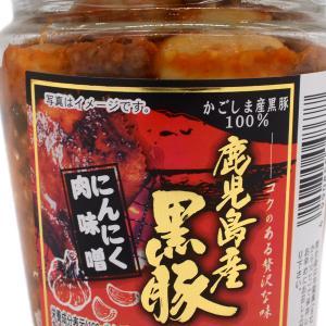 鹿児島産黒豚 にんにく肉味噌|baba