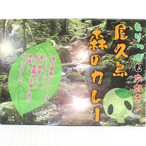 屋久島森のカレー 200g|baba