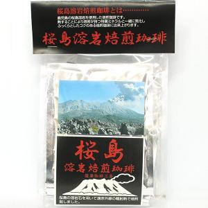 桜島溶岩 焙煎珈琲 5パック入り|baba