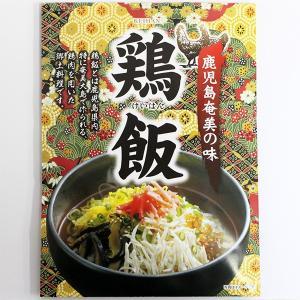 鹿児島奄美の味 鶏飯 鶏飯スープ(鶏飯の素)125g|baba