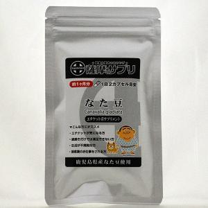 薩摩のサプリ なた豆|baba