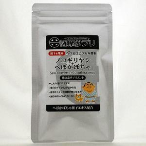 薩摩のサプリ ノコギリヤシ+ぺぽかぼちゃ|baba