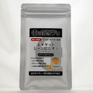 薩摩のサプリ エチケットシャンピニオン|baba