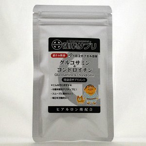 薩摩のサプリ グルコサミン&コンドロイチン|baba