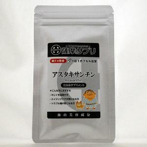 薩摩のサプリ アスタキサンチン|baba