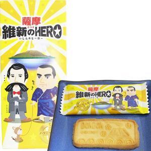 薩摩 維新のHERO がっついうんまか バタークッキー 20枚|baba