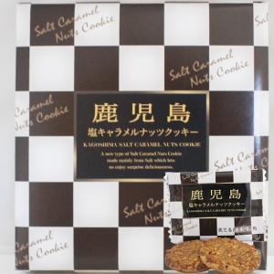 鹿児島 塩キャラメルクッキー 14枚入り|baba