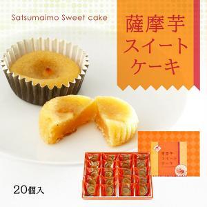 薩摩芋スイートケーキ 20個入り|baba