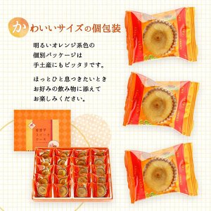 薩摩芋スイートケーキ 20個入り|baba|03