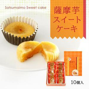 薩摩芋スイートケーキ 10個入り|baba