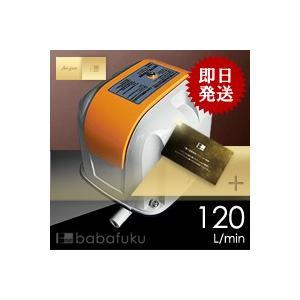 エアポンプ安永AP120F/浄化槽ポンプ|babafuku