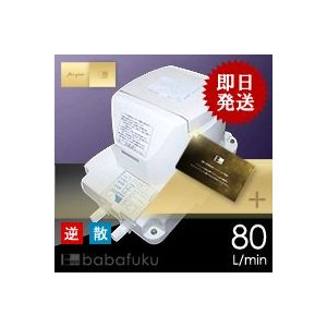 浄化槽ブロアフジクリーン(マルカ精機)MX80N/合併浄化槽ブロアー|babafuku