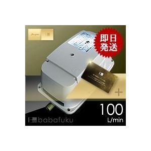 合併浄化槽ポンプ日東工器(クボタ)LA-100/エアーポンプ|babafuku